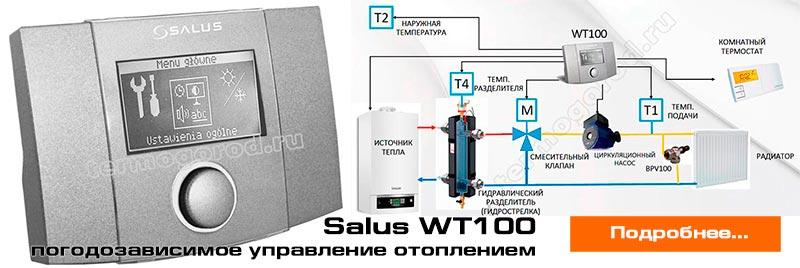 Дистанционное gsm управление отоплением через интернет