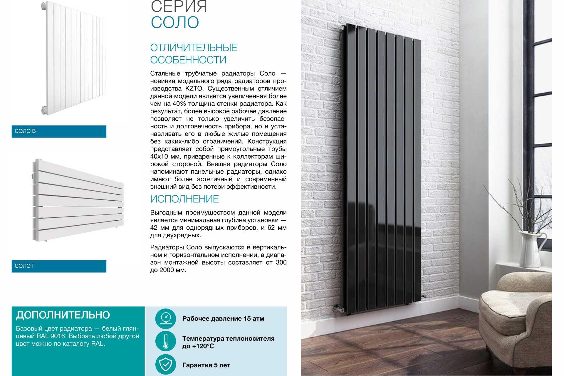 Виды радиаторов отопления: преимущества и недостатки
