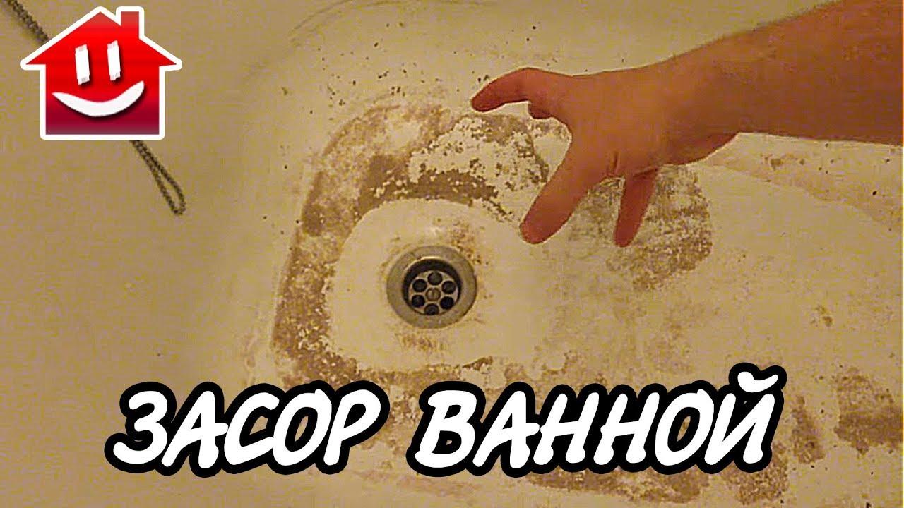 Засорилась ванна как прочистить