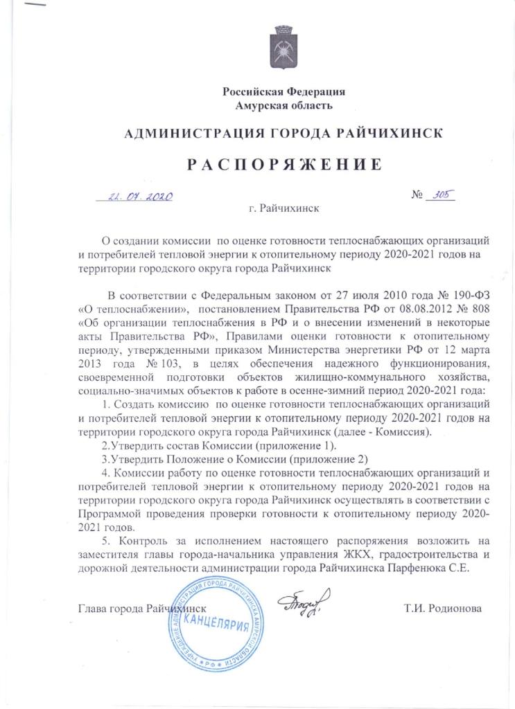 Об утверждении правил оценки готовности к отопительному периоду, приказ минэнерго россии от 12 марта 2013 года №103