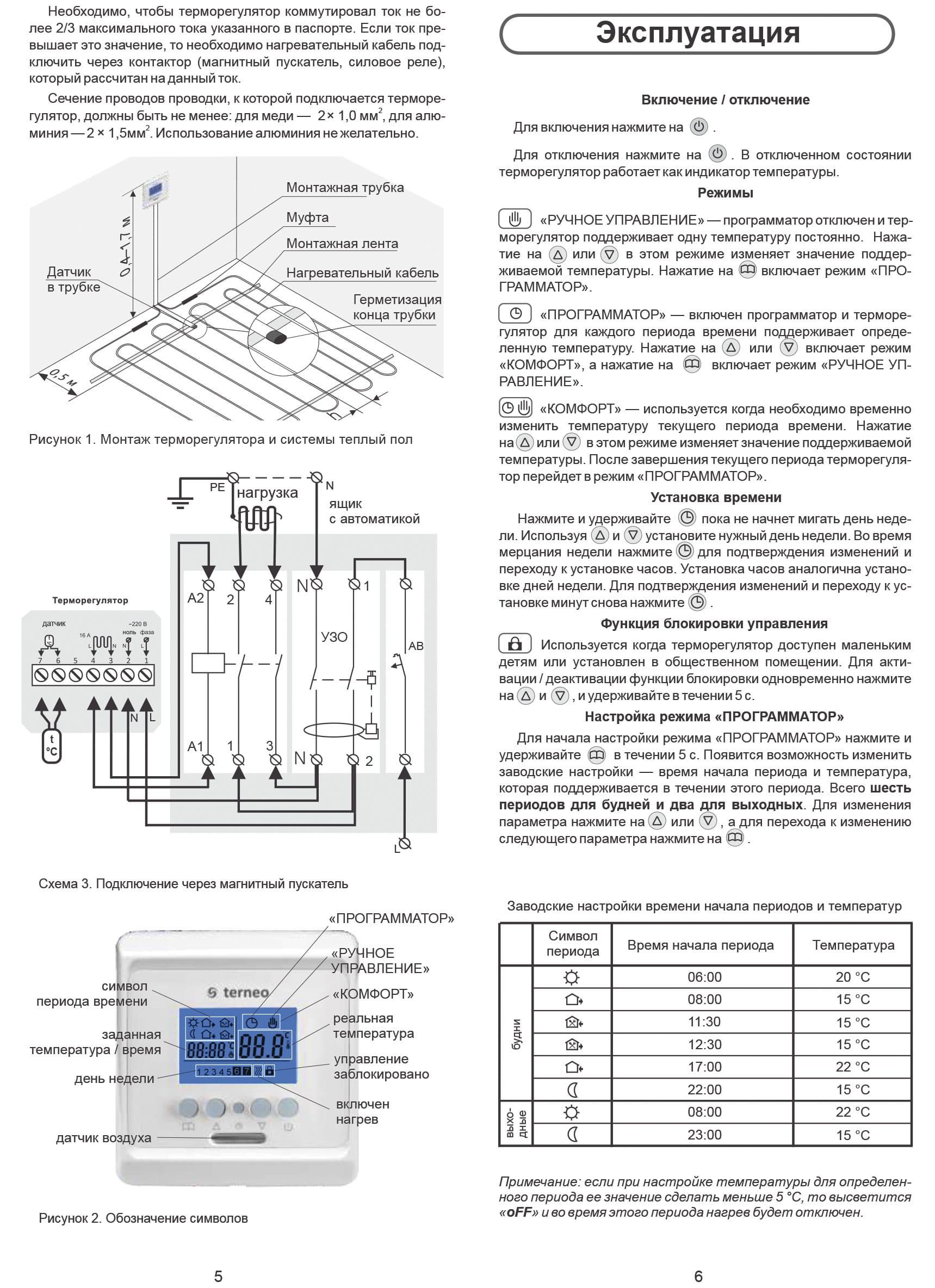 Терморегуляторы для радиаторов: какой терморегулятор можно поставить на аккумулятор?