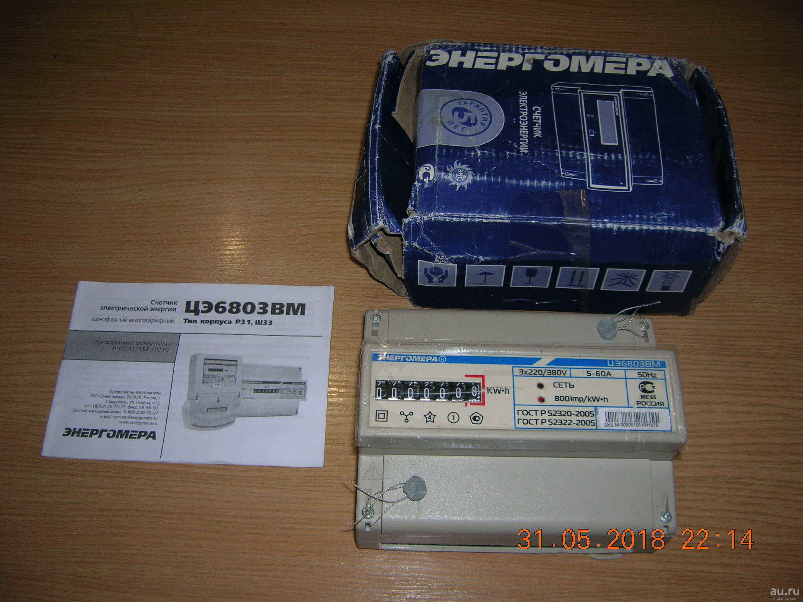 Обзор однофазного электрического счетчика энергомера се 101