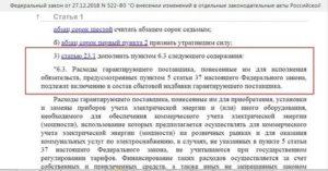 Старый электросчетчик: насколько законны требование его замены и доначисление «задним числом»?   электрические сети в системе   electricalnet.ru