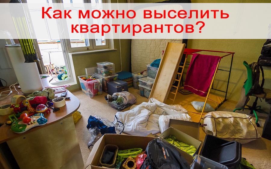 Месть квартирантов