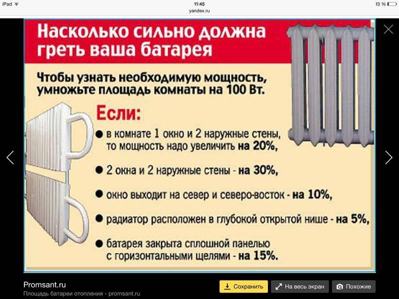 Как рассчитать мощность радиатора отопления - формулы расчета и советы профессионалов