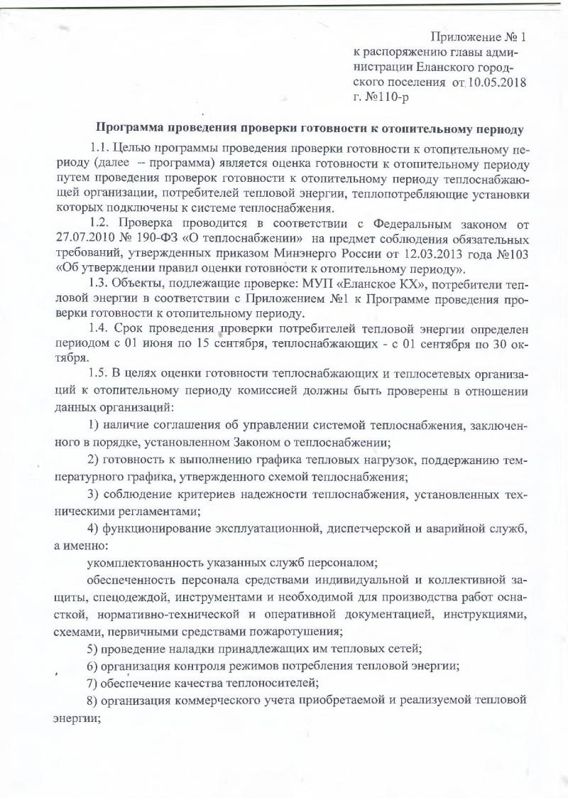 Об утверждении правил оценки готовности к отопительному периоду | ао нпо «техкранэнерго» нижегородский филиал
