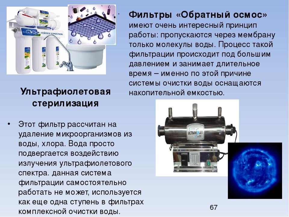 Обратный осмос: принцип действия, установка систем, подключение и цена