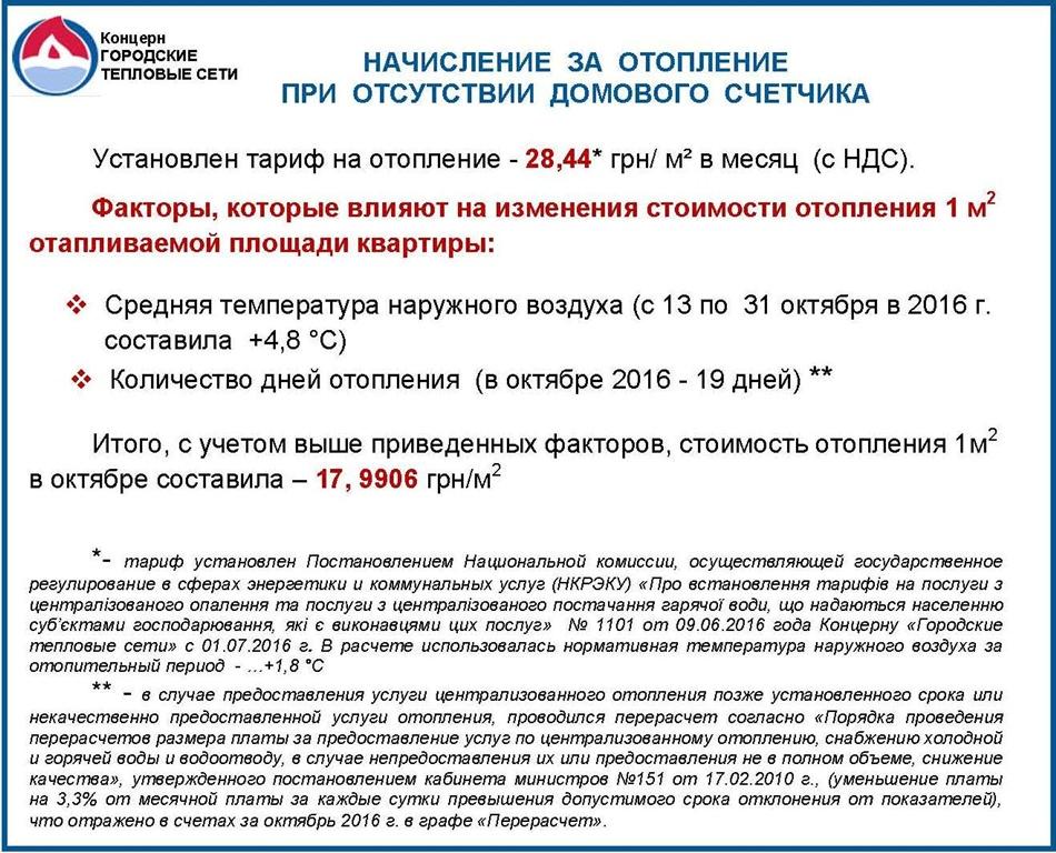 Оплата за отопление с 2020 года: ожидается ли повышение по сравнению с 2020, какие будут  изменения, как увеличится, на сколько вырастет счет за квартиру в россии?
