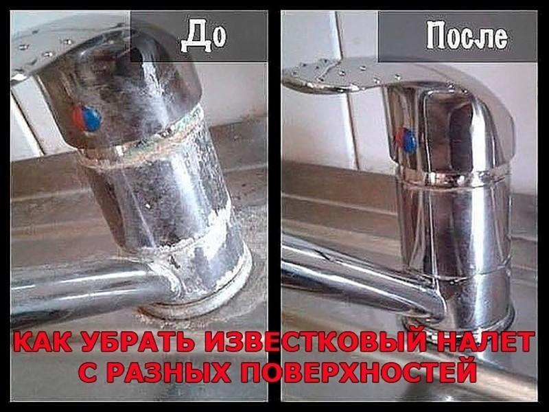 Как убрать известковый налет с крана: средства для чистки смесителя, аэратора в ванной и на кухне