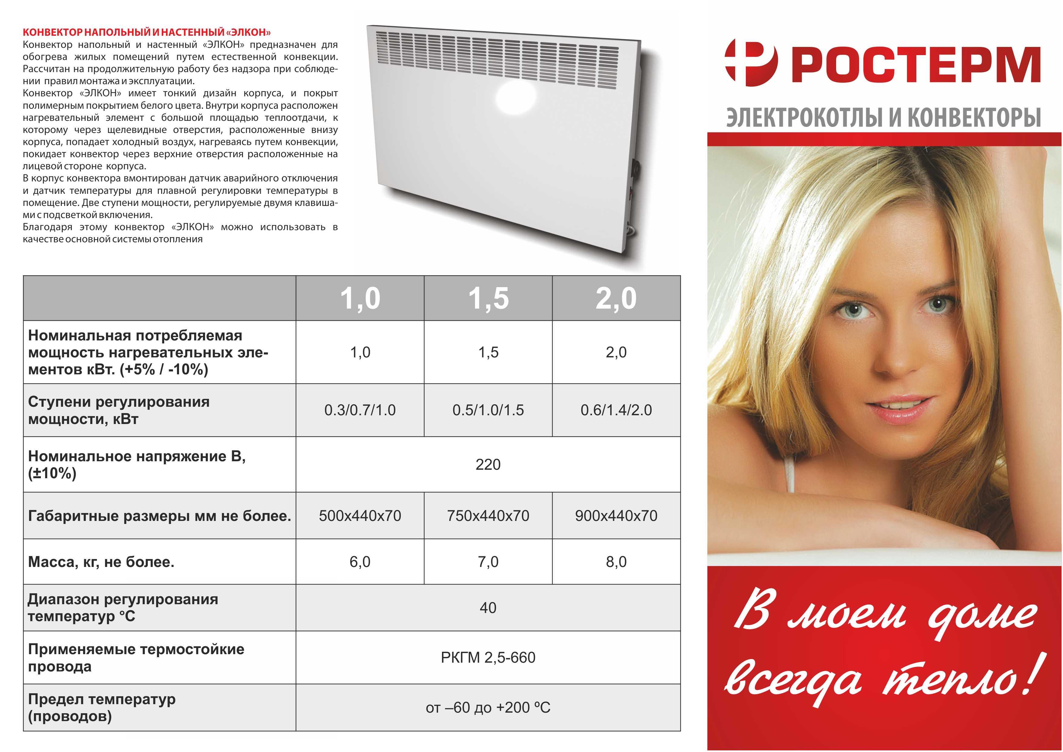 Расчет отопления в частном доме – калькулятор онлайн