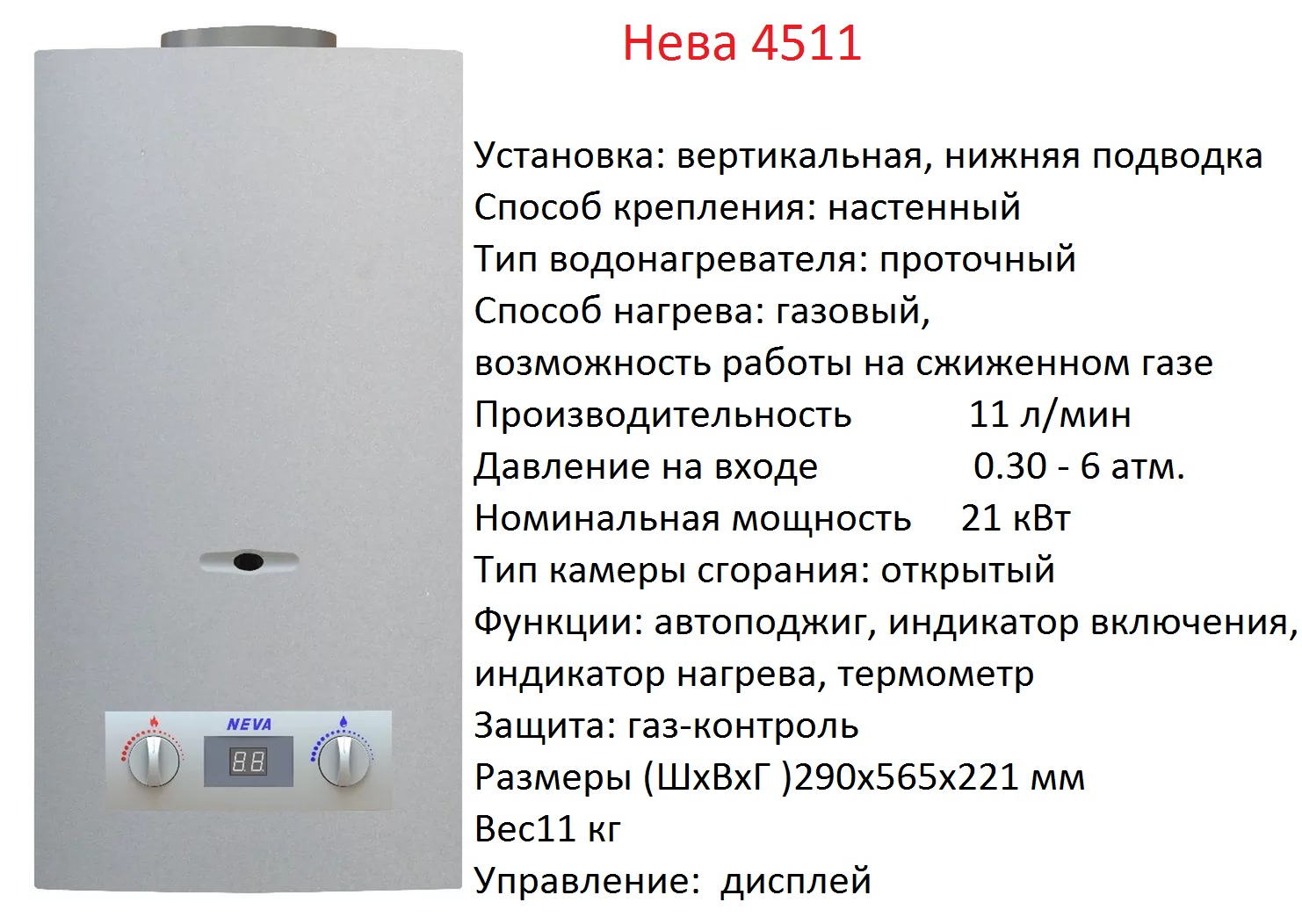 Газовые колонки нева и нева люкс (neva и nevalux)