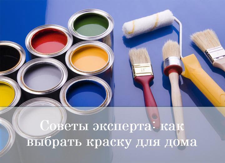 Как покрасить пенопласт краской