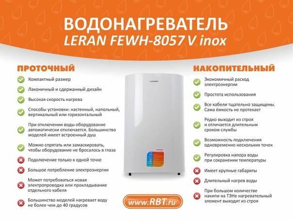 Какой водонагреватель лучше - проточный или накопительный: плюсы и минусы устройств