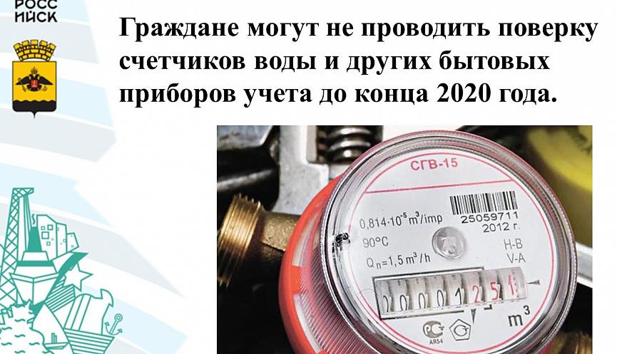 Нюансы эксплуатации счетчиков горячей и холодной воды: сроки поверки и службы, порядок замены