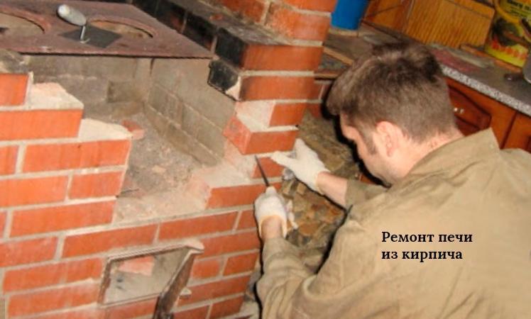 Ремонт и замена отопительных печек: виды проблем, порядок починки кирпичных печей в частном доме, реконструкция и восстановление