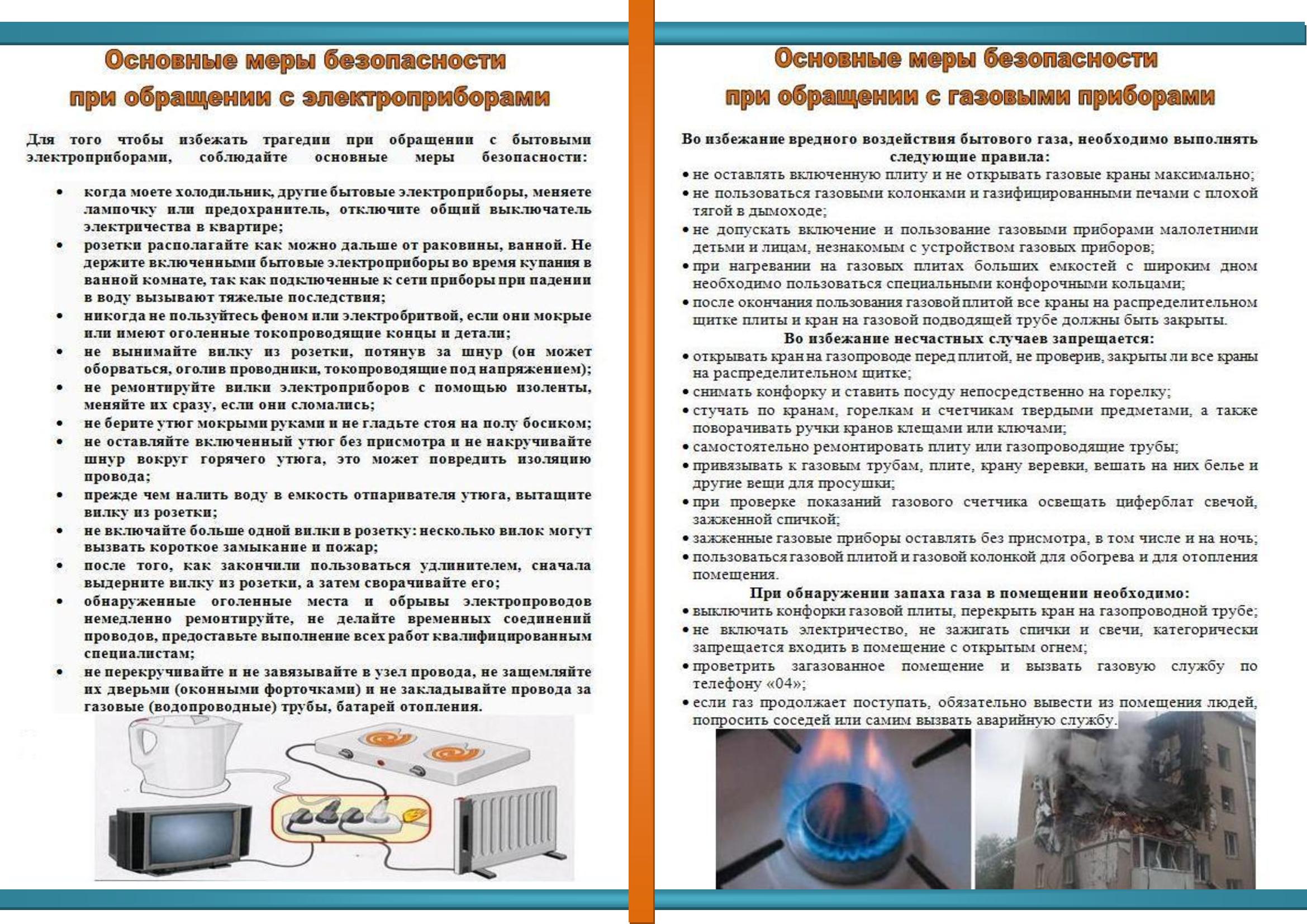 Как включить газовую колонку - основные правила пользования агрегатом
