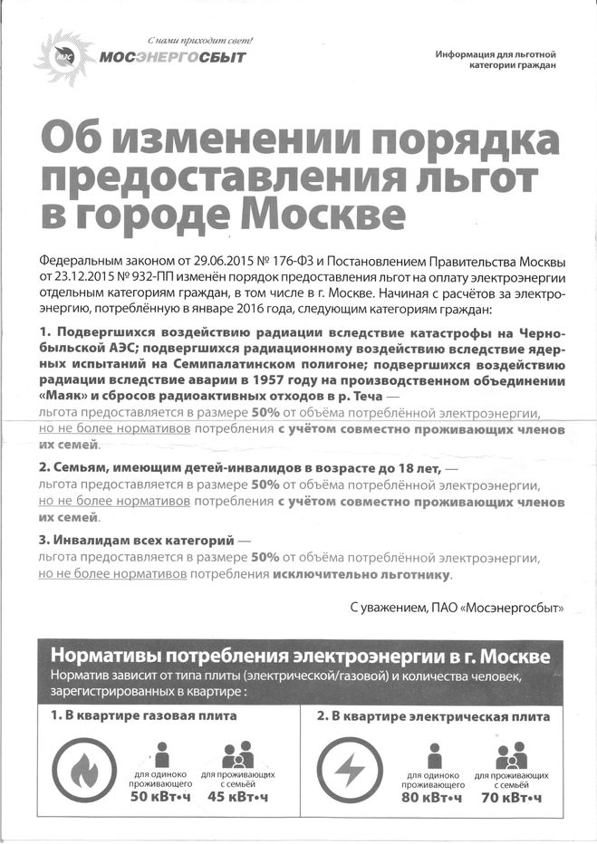 Льготы по жкх в москве: кому предоставляются, расчет