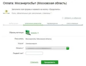 Как оплатить электроэнергию через сбербанк онлайн? электроэнергия через сбербанк онлайн
