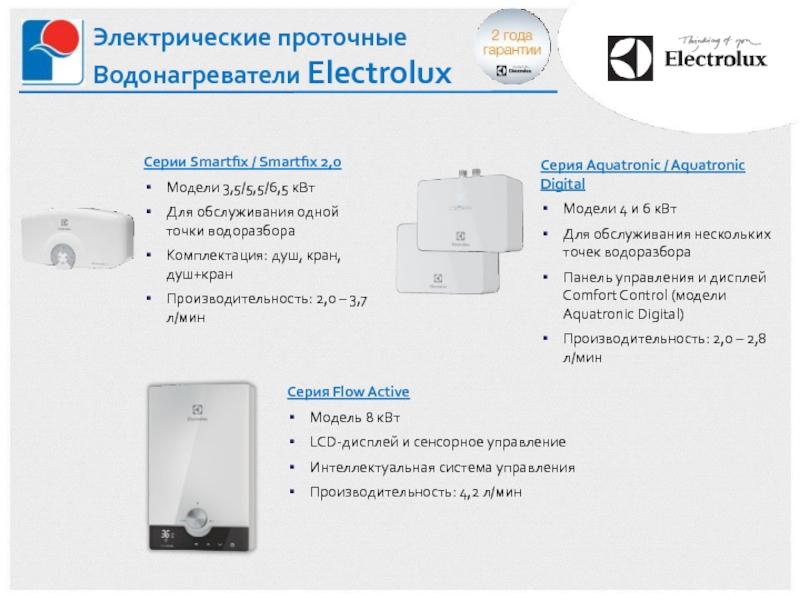 Особенности проточных электрических водонагревателей электролюкс