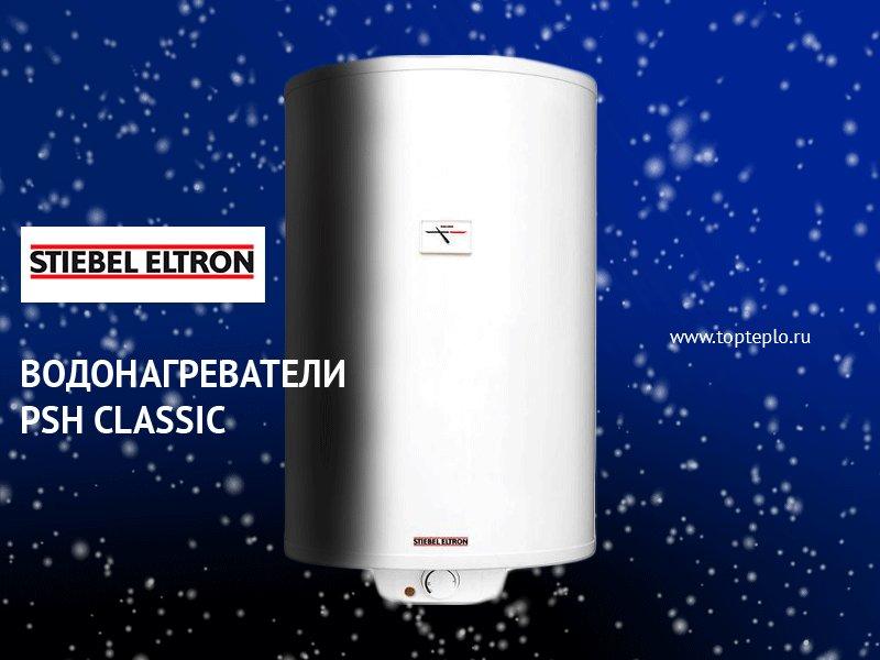 Рейтинг водонагревателей stiebel eltron 2020 года: выбор лучших моделей.