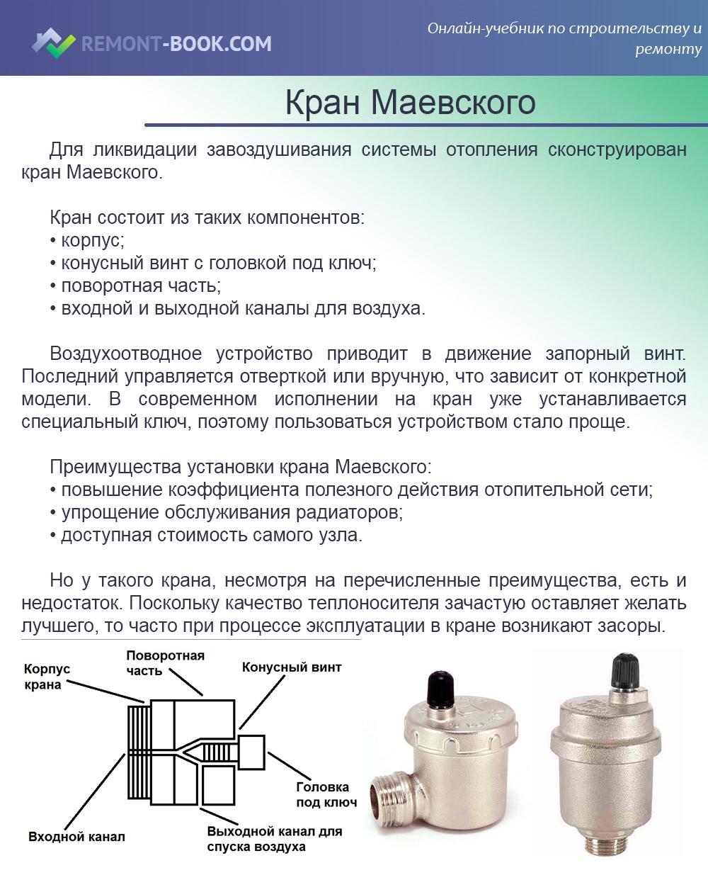 Краны маевского: принцип работы и особенности