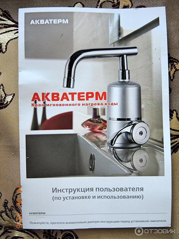 Преимущества крана водонагревателя: принцип работы, характеристики и отзывы о популярных моделях.