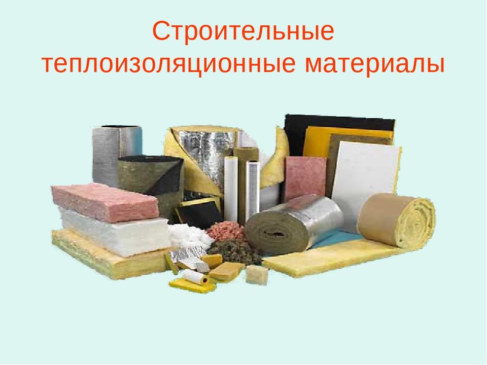Характеристики современных теплоизоляционных материалов