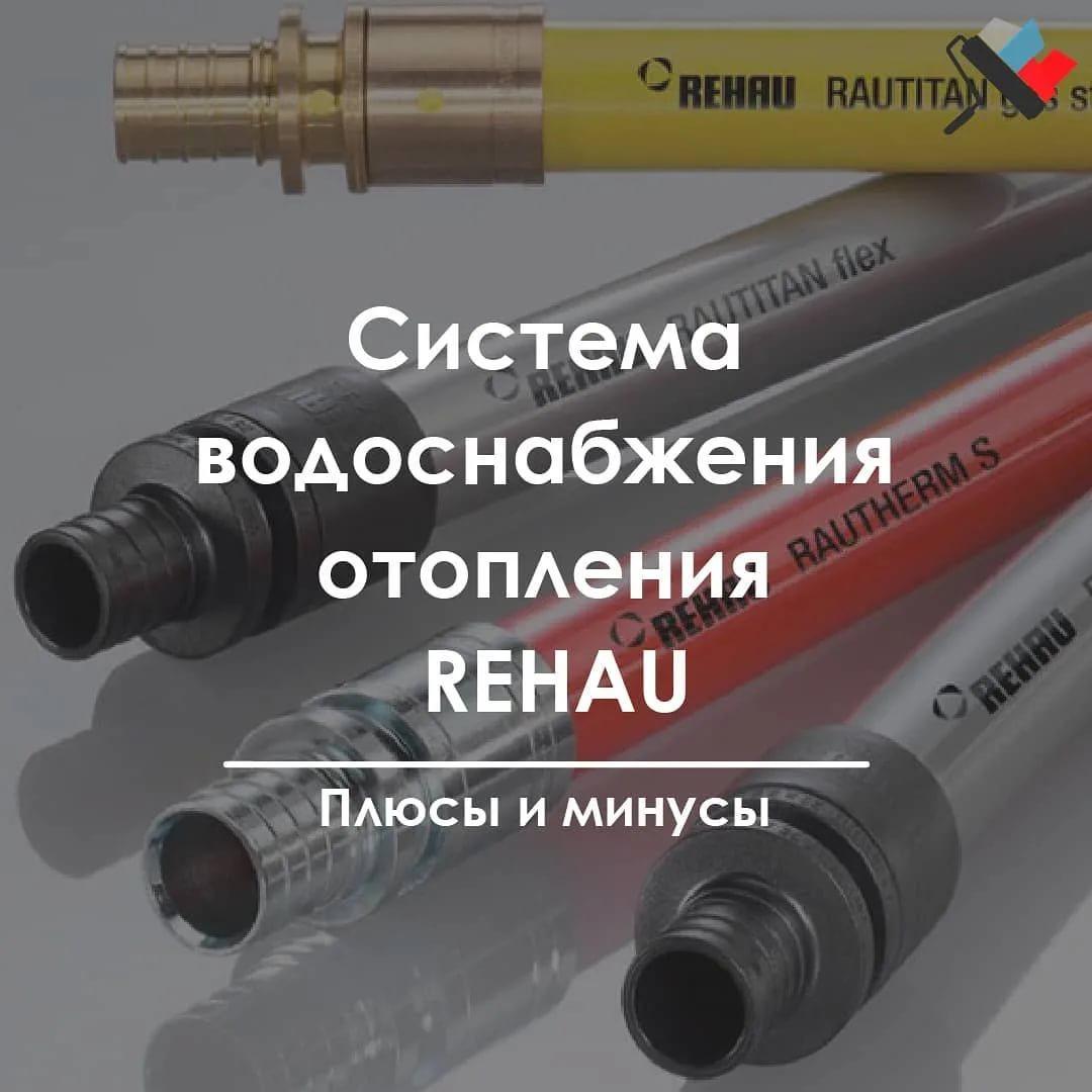 Монтаж труб рехау: материалы и пошаговая инструкция по выполнению