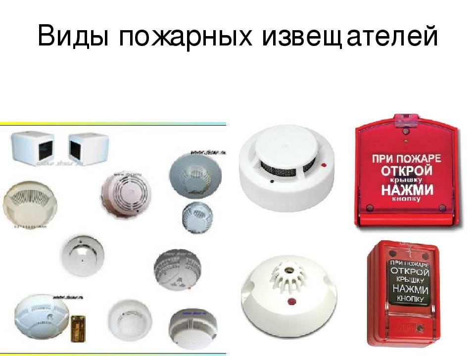 Датчики пожарной сигнализации — дымовые и противопожарные