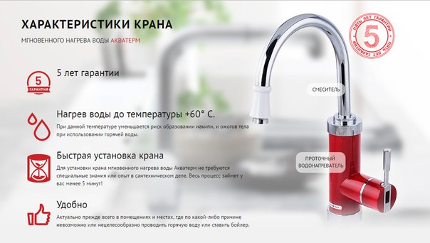 Кран мгновенного нагрева воды: акватерм с подогревом, водонагреватель для быстрого нагрева, проточный смеситель