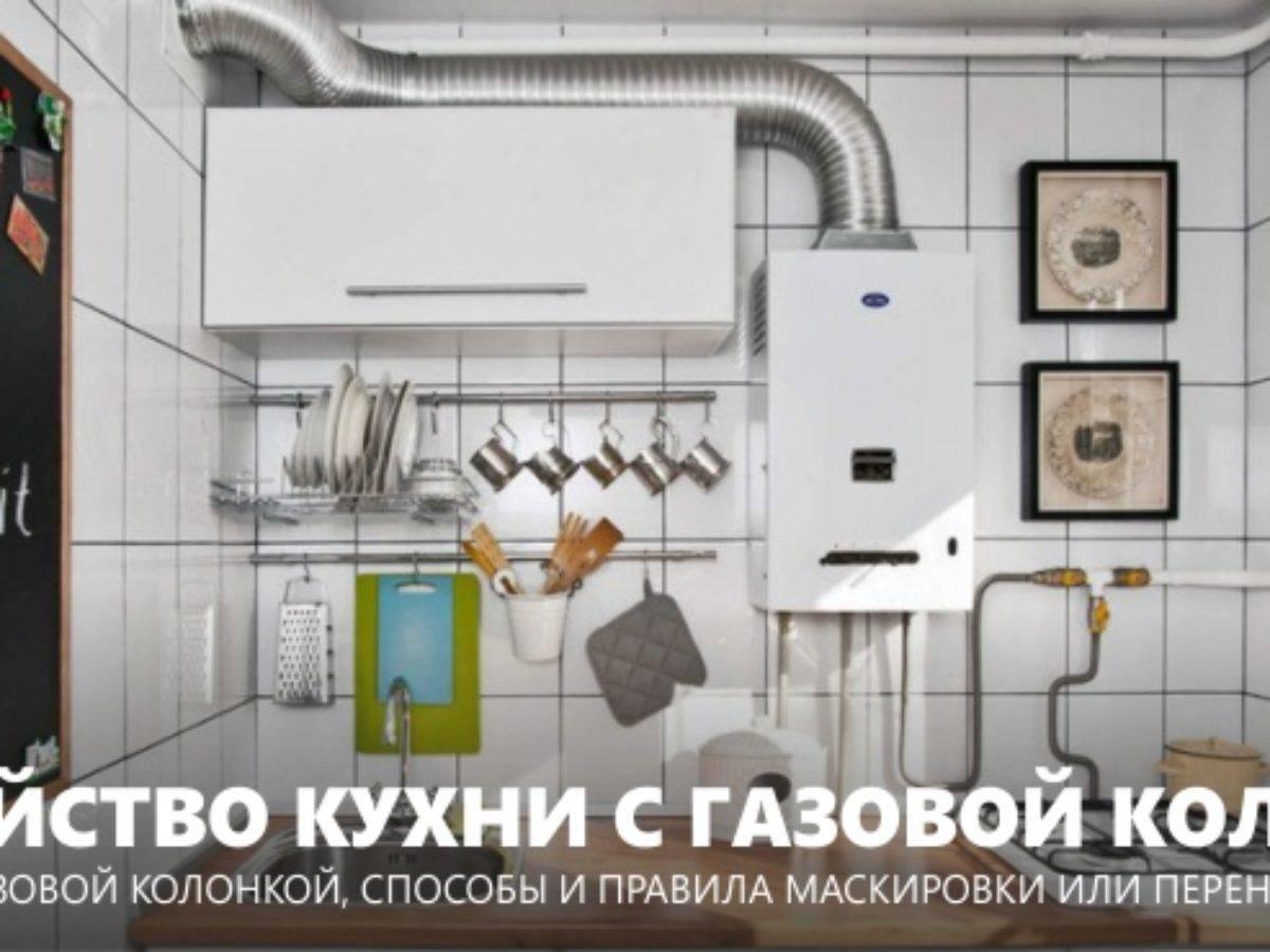 Перенос газовой колонки в квартире – все о газоснабжении