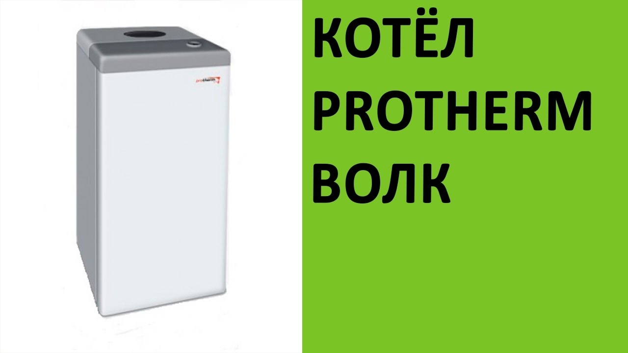 Газовые настенные котлы protherm купить в перми магазин дом котлов. цена, описание, технические характеристики котлов газовых протерм
