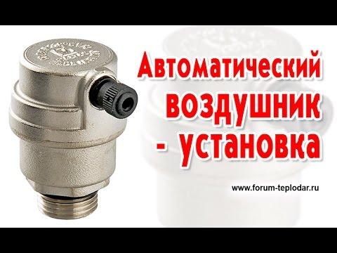 Принцип работы автоматического воздухоотводчика, установка, подбор, решения проблем