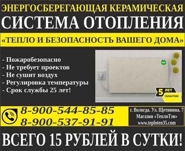 Как выбрать обогреватель для квартиры и дачи