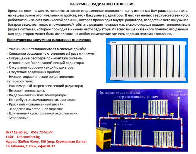 Вакуумные радиаторы отопления   строительный блог