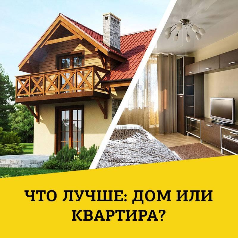 Что лучше - квартира или загородный дом? - зеркало мира