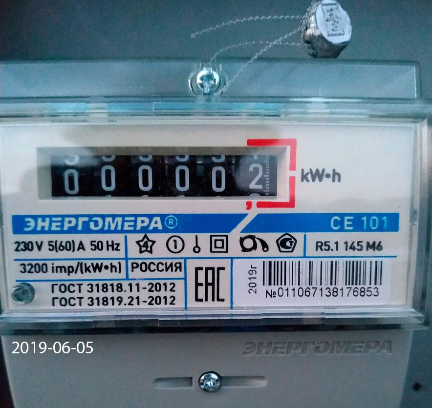 Как изменить номер электросчетчика на портале госуслуг – передача показаний счетчиков электроэнергии, портал госуслуги