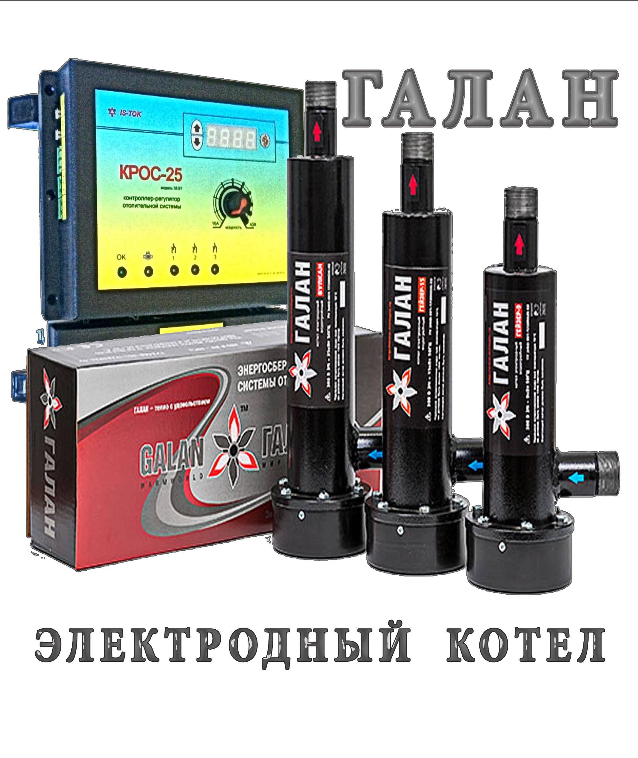 Котел галант: описание системы, технические характеристики, область применения электрокотла