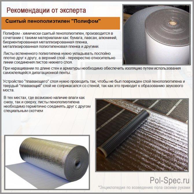 Характеристики утеплителя для труб из вспененного полиэтилена