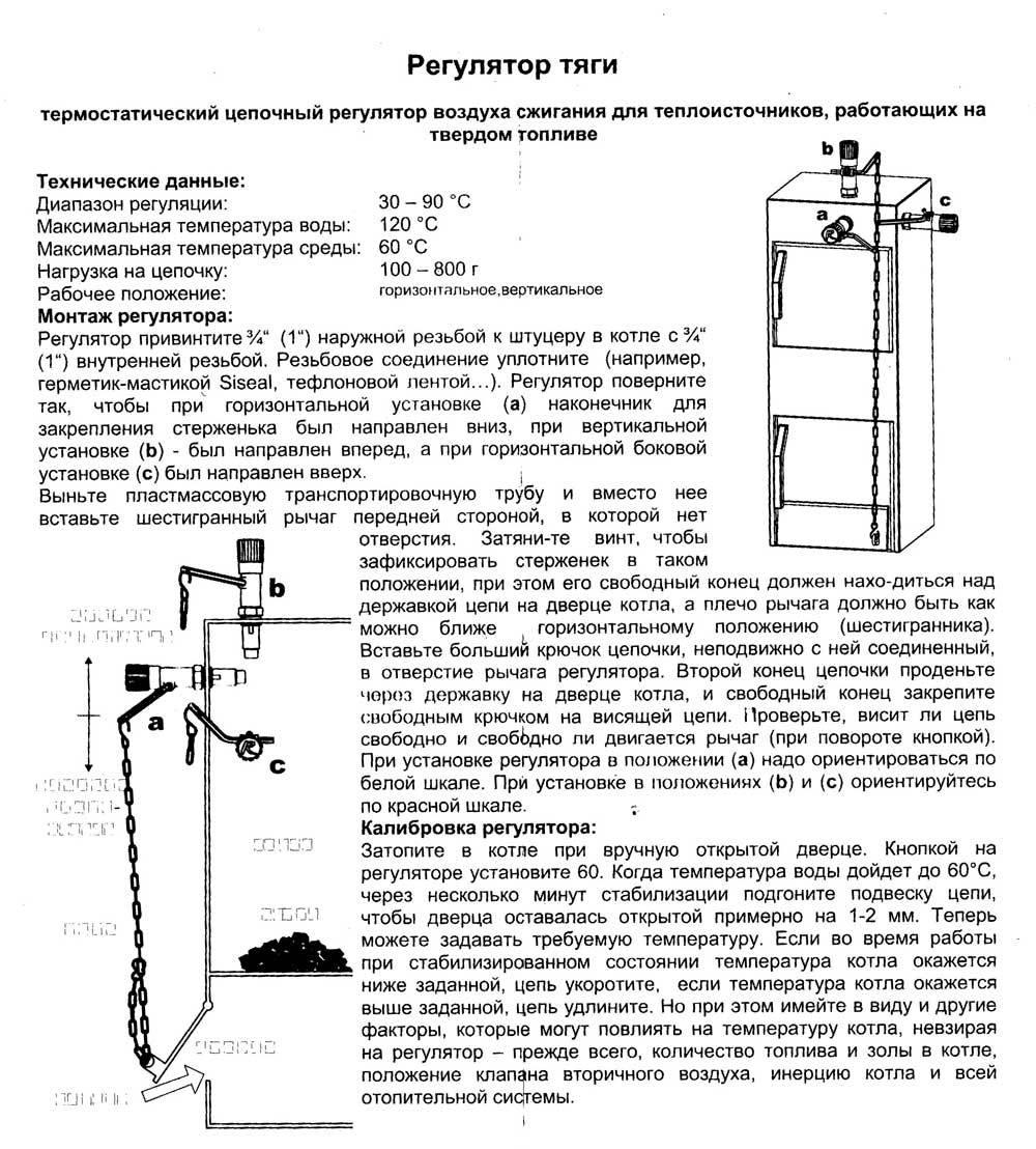 Регулятор тяги для твердотопливных котлов