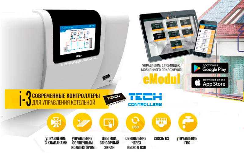 Умный дом - отопление с погодозависимым контроллером и регулятором