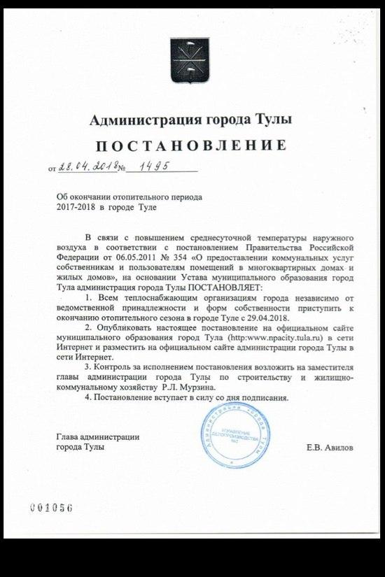 Отопительный период  |  тарифы в беларуси