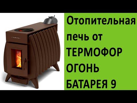 Дровяная отопительно-варочная печь огонь-батарея