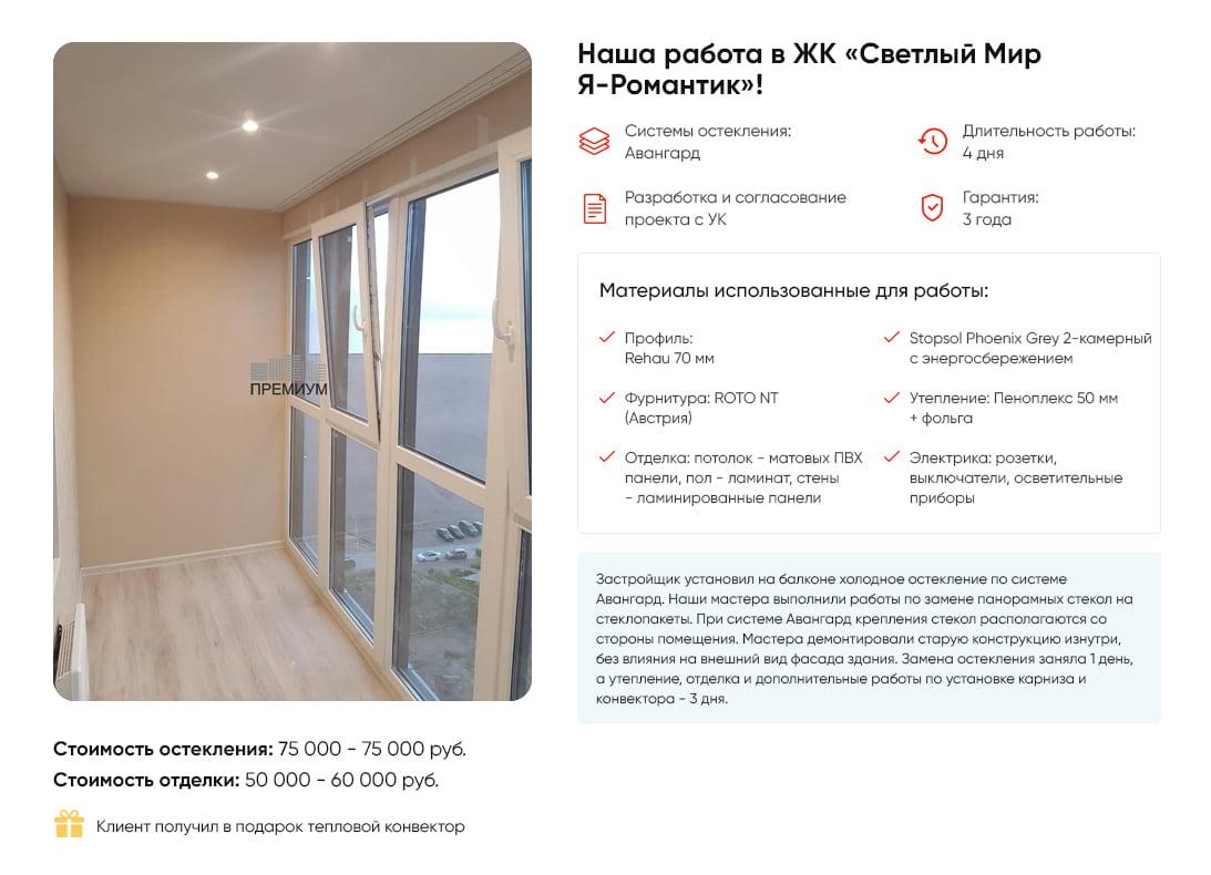 Как утеплить панорамный балкон (с панорамным остеклением)