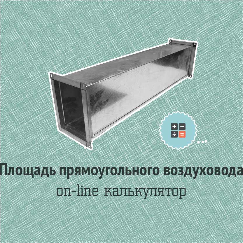 Диаметр вентиляционной трубы для вытяжки: как рассчитать нужные размеры и высоту