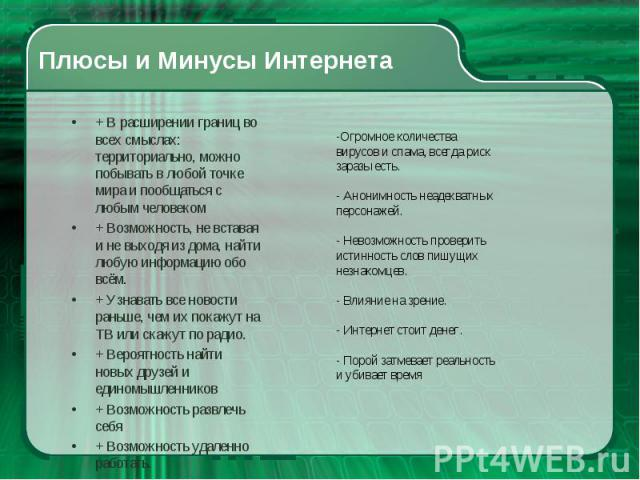 Высокоскоростной интернет от it-yota.ru отзывы