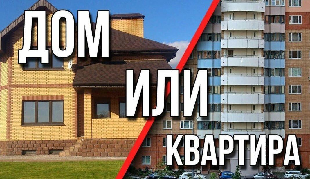 Свой дом в пригороде или квартира в москве?