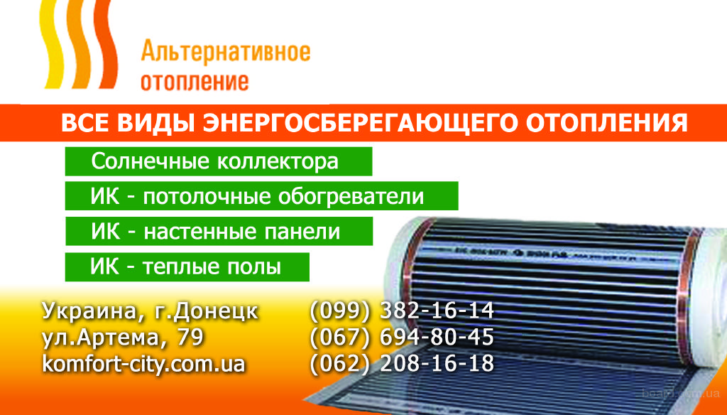 Ориент обогревательная пленка – система обогрева ориент — цена пленочного отопления и отзывы — termopaneli59.ru — отопление маркет