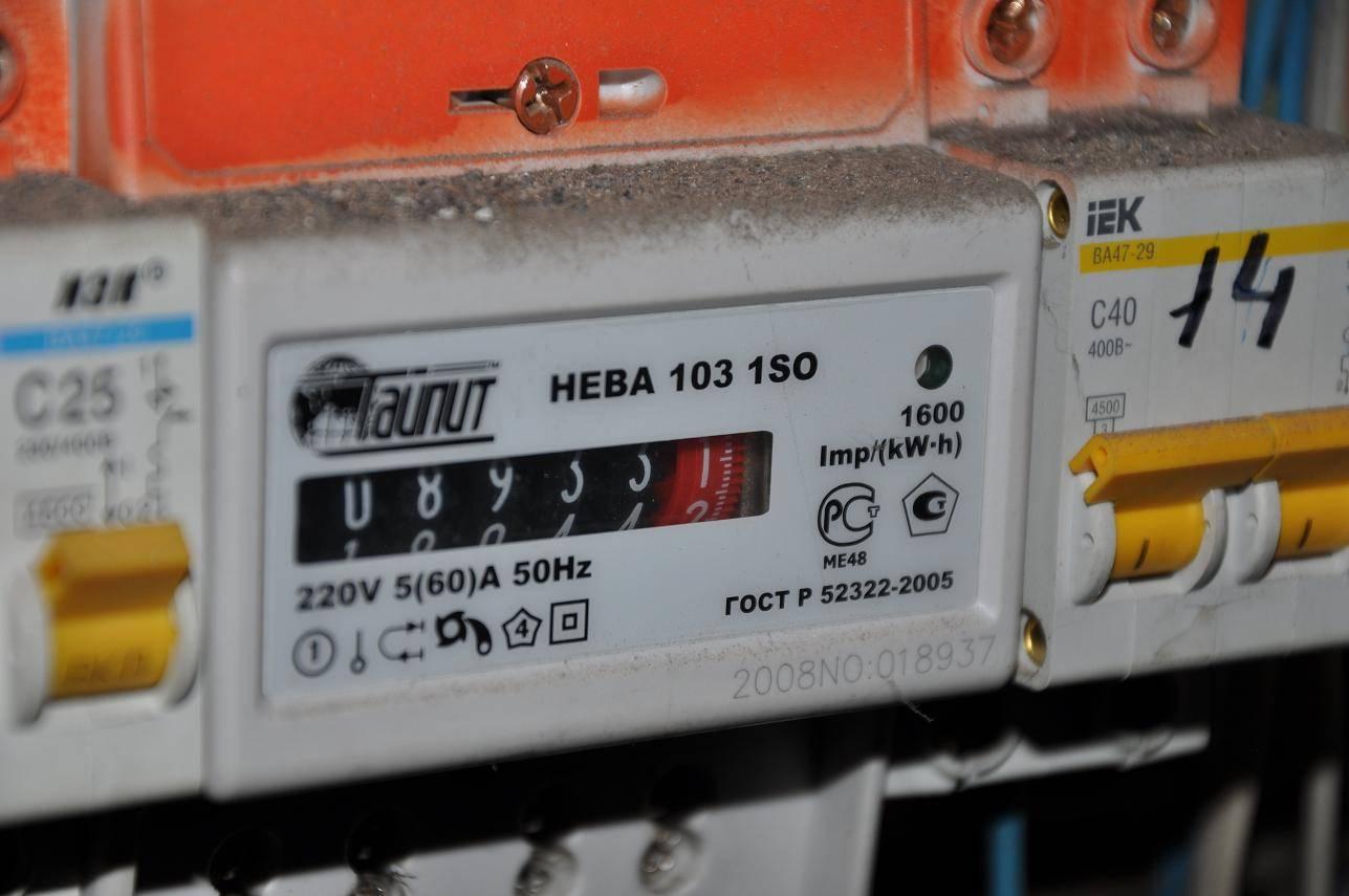 Как снять показания счетчика электроэнергии правильно