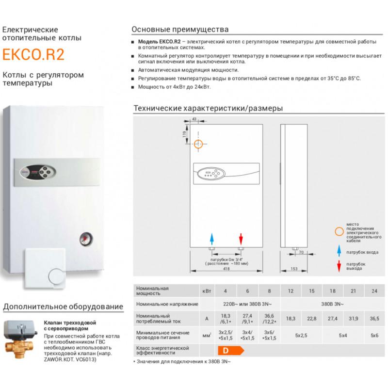 Польские электрокотлы kospel - характеристики моделей ексо l и ексо r